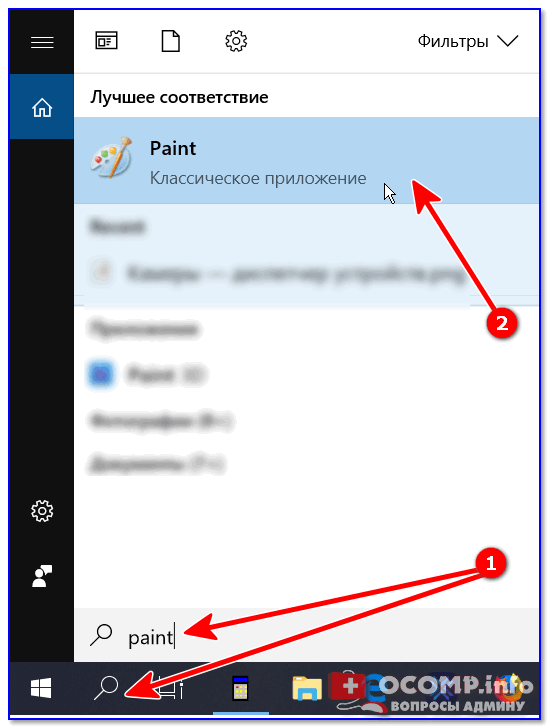 Запуск Paint - Windows 10