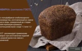Заварка для хліба рецепт