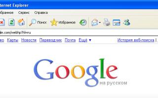 Як зробити гугл пошуком за замовчуванням