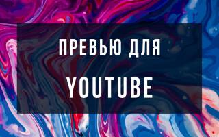 Як зробити обкладинку для відео на youtube