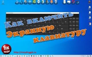 Як зробити клавіатуру на екрані