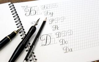 Як зробити гарний почерк