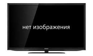 як полагодити телевізор якщо звук є а зображення немає