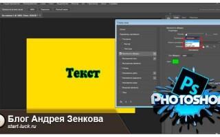 Як зробити обведення тексту в фотошопі