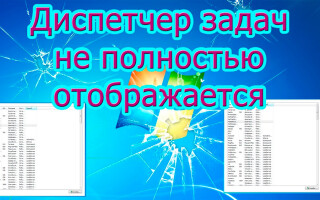 як полагодити диспетчер задач на windows 7