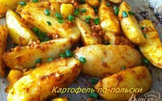 Картопля по польськи в духовці