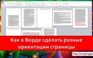 Як зробити різну орієнтацію сторінок в одному документі