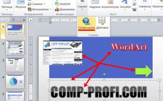 Як зробити гіперпосилання в powerpoint