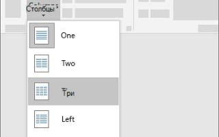 Як в ворде зробити 2 колонки тексту на одному аркуші