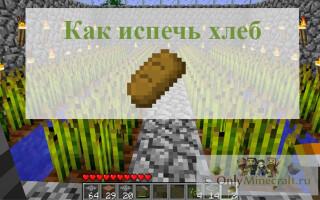 Як зробити хліб в майнкрафт
