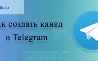 Як зробити телеграм канал