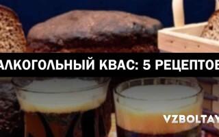 Рецепт хмільного квасу з житнього хліба