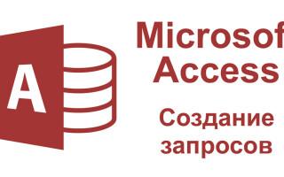 Як зробити запит в access