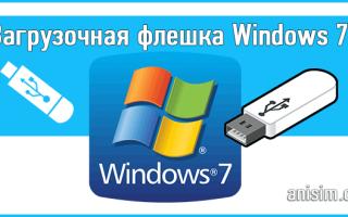 Як зробити завантажувальну флешку windows 7
