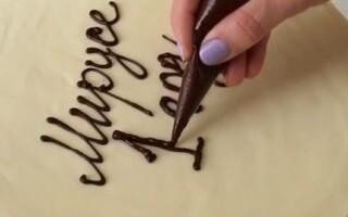 Як зробити напис на торті