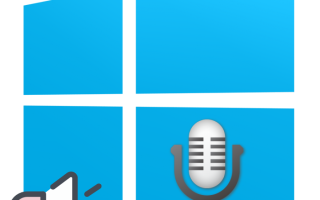 Як зробити мікрофон голосніше на windows 10