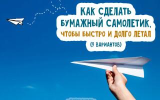 Як зробити літак з паперу який літає