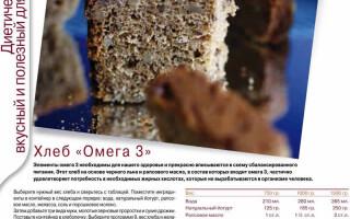З хлібом навколо світу 100 рецептів Мулинекс