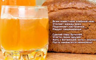 Рецепт квасу з чорного хліба в домашніх умовах