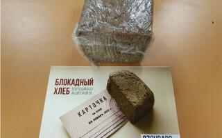 Рецепт блокадного хліба