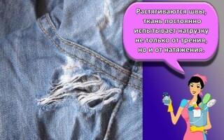 як відремонтувати протерті джинси