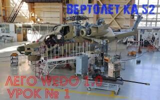 Як зробити вертоліт з лего