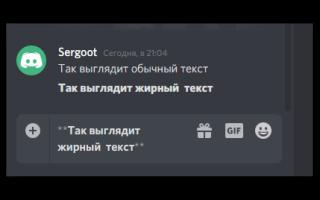 Як зробити кольоровий текст в ДІСКОРДІЯ