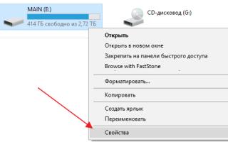 Як зробити дефрагментацію диска на виндовс 10