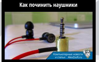 як полагодити навушники якщо одне вухо не працює