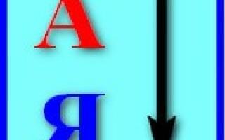 Як зробити сортування за алфавітом в ворде