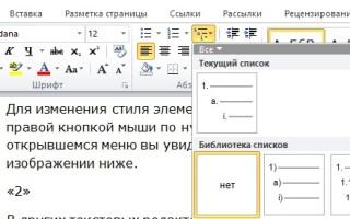 Як зробити багаторівневий список в word