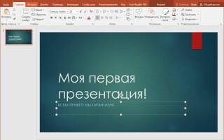 Як зробити презентацію на комп'ютері