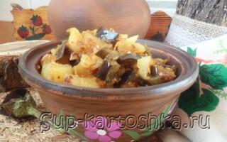 Картопля тушкована з баклажанами