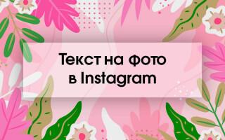 Як зробити напис на фото в інстаграм