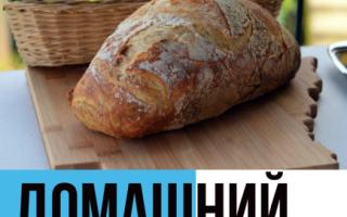 Рецепт самого смачного хліба в хлібопічці відгуки
