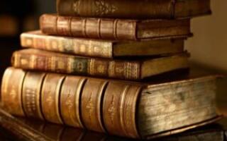 Книги — цікаві факти