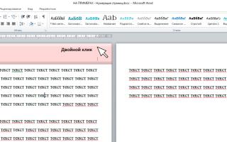 Як зробити нумерацію сторінок в ворде з 2 сторінки