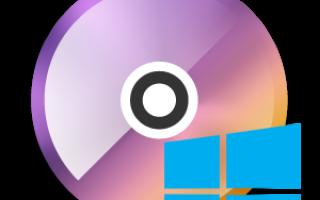 Як зробити завантажувальну флешку windows 10 ultraiso