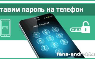 Як зробити пароль на телефоні