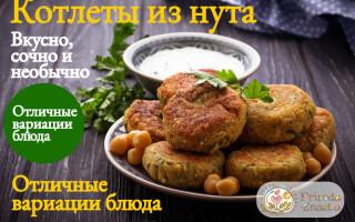 Котлети з нуту і картоплі рецепт