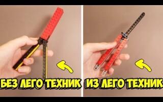 Як зробити ніж метелика з лего