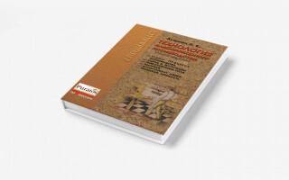 Книга рецептів хліба