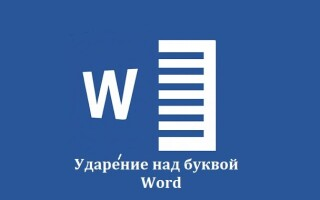 Як зробити наголос над буквою в word
