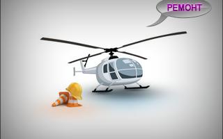 як полагодити вертоліт